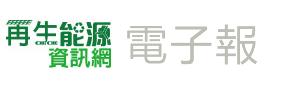 經濟部能源局-再生能源資訊網-電子報