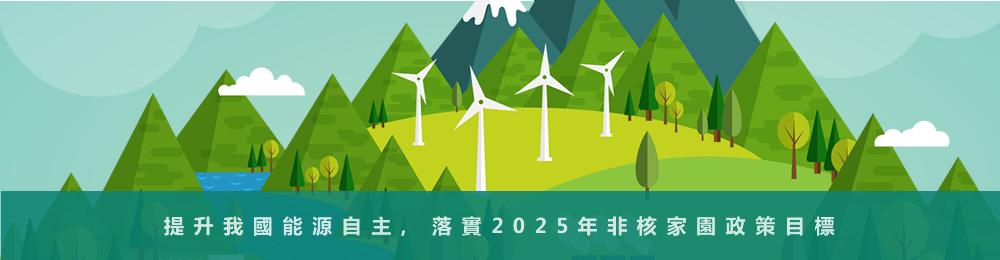 提升我國能源自主, 落實2025年非核家園政策目標