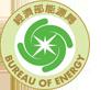 經濟部能源局Logo