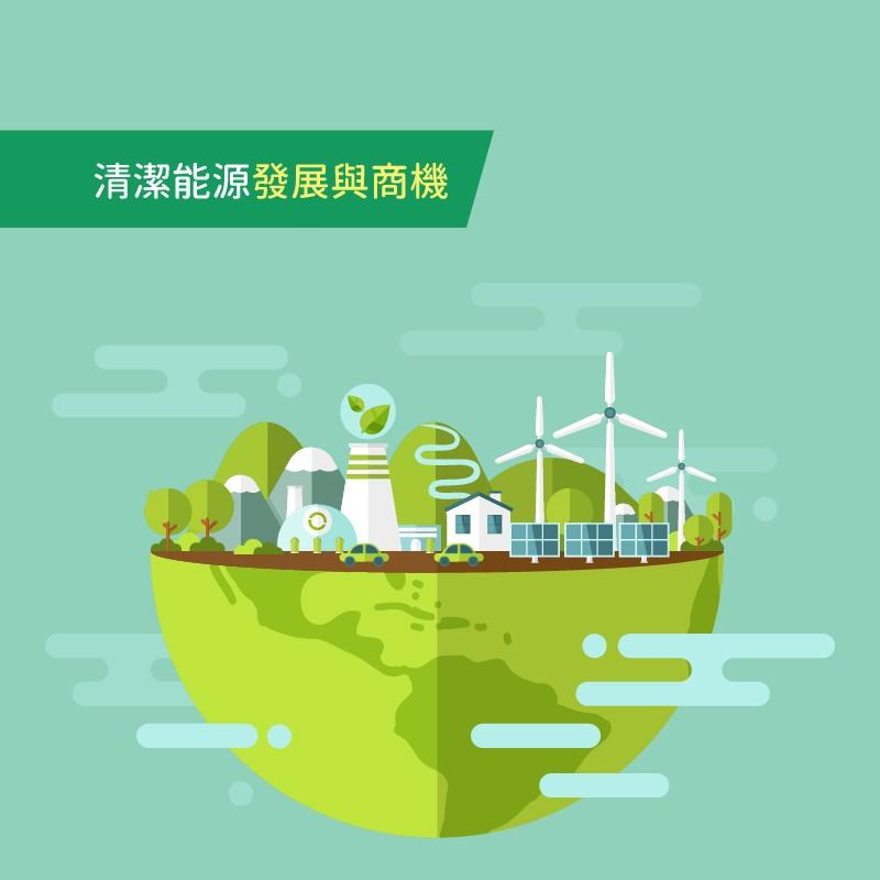 清潔能源發展與商機