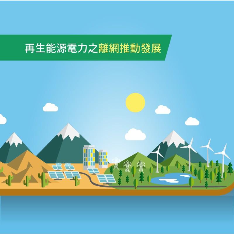 再生能源電力之離網推動發展