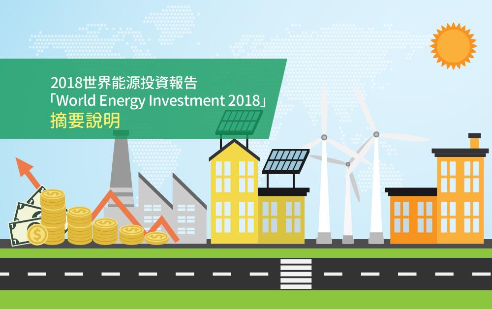 2018世界能源投資報告「World Energy Investment 2018」 摘要說明