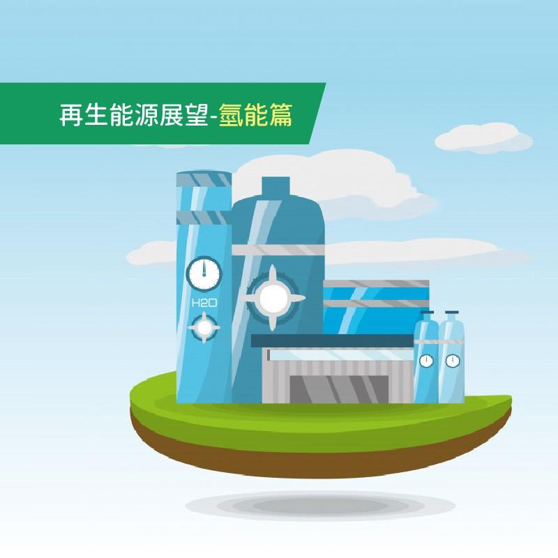 再生能源展望-氫能篇