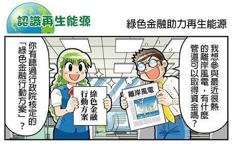 2018年11月漫畫推廣活動 - 綠色金融助力再生能源
