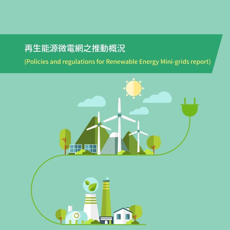 再生能源微電網之推動概況